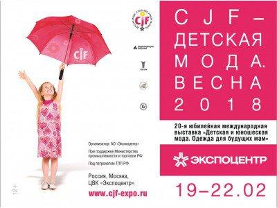 CJF-2018. Детская мода. Весна.