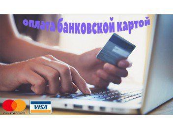 Оплата банковскими картами.