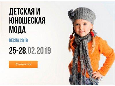 CJF-2019. Детская мода. Весна.