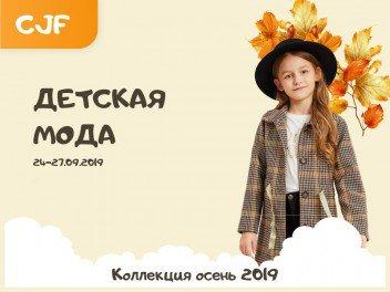 CJF-2019. Детская мода. Осень.