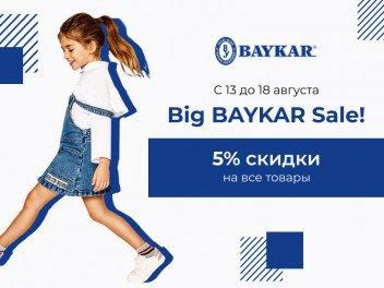Новый приход BAYKAR! И еще скидка 5% на BAYKAR всем!