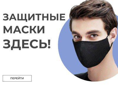 Открываем прием заказов на защитные маски!