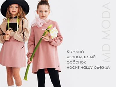 Компания «Мальчишки и девчонки»